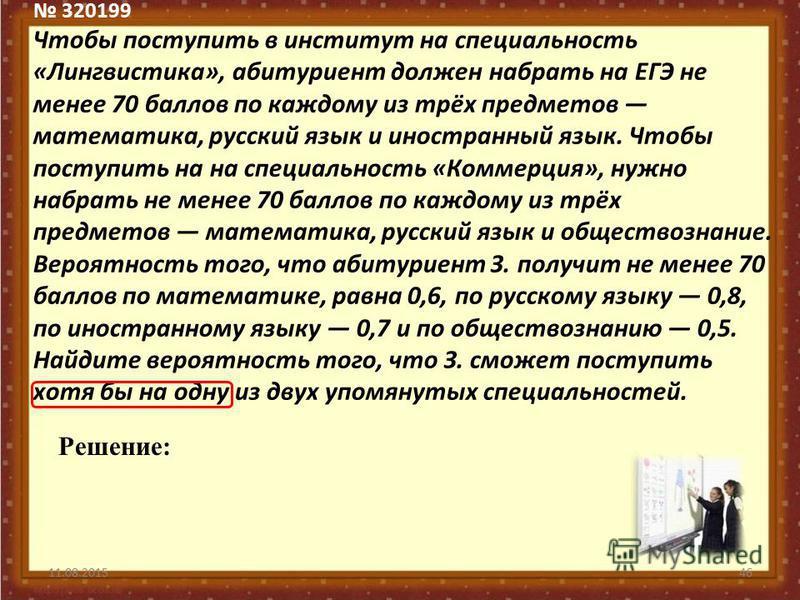 320199 Чтобы поступить в институт на специальность «Лингвистика», абитуриент должен набрать на ЕГЭ не менее 70 баллов по каждому из трёх предметов математика, русский язык и иностранный язык. Чтобы поступить на на специальность «Коммерция», нужно наб