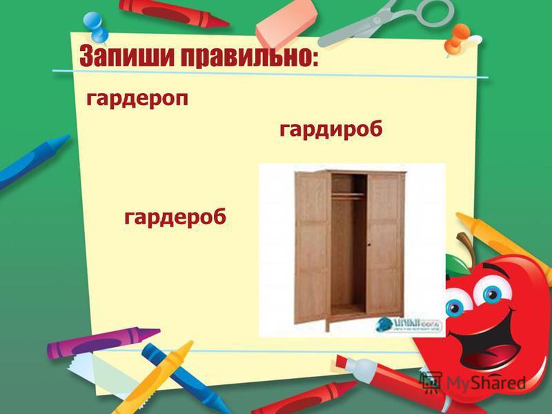 Запиши правильно: гардероб гардероб гардероб