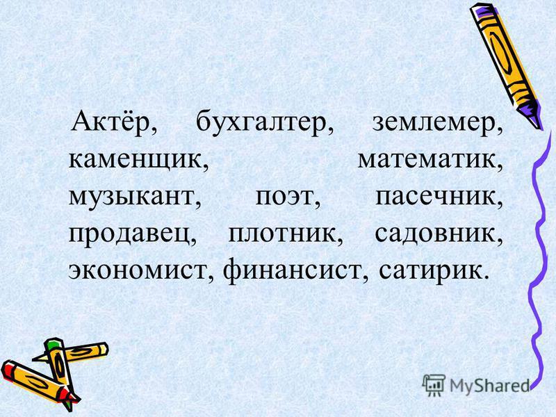 Актёр, бухгалтер, землемер, каменщик, математик, музыкант, поэт, пасечник, продавец, плотник, садовник, экономист, финансист, сатирик.