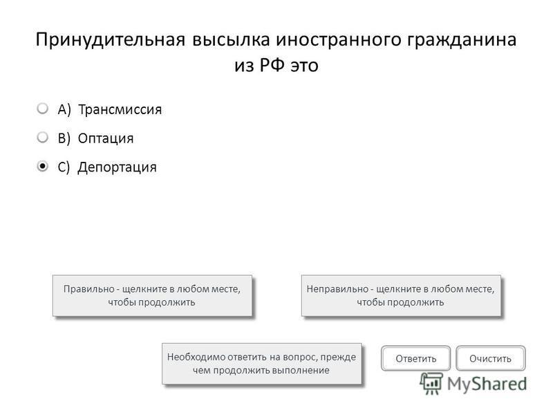 Принудительная высылка иностранного гражданина из РФ это Правильно - щелкните в любом месте, чтобы продолжить Неправильно - щелкните в любом месте, чтобы продолжить Необходимо ответить на вопрос, прежде чем продолжить выполнение Ответить Очистить A)Т
