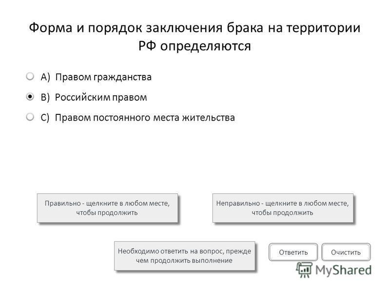 Форма и порядок заключения брака на территории РФ определяются Правильно - щелкните в любом месте, чтобы продолжить Неправильно - щелкните в любом месте, чтобы продолжить Необходимо ответить на вопрос, прежде чем продолжить выполнение Ответить Очисти