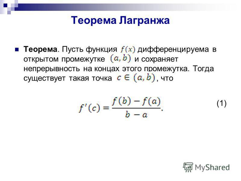 Теорема Лаграножа Теорема. Пусть функция дифференцируема в открытом промежутке и сохраняет непрерывность на концах этого промежутка. Тогда существует такая точка, что (1)