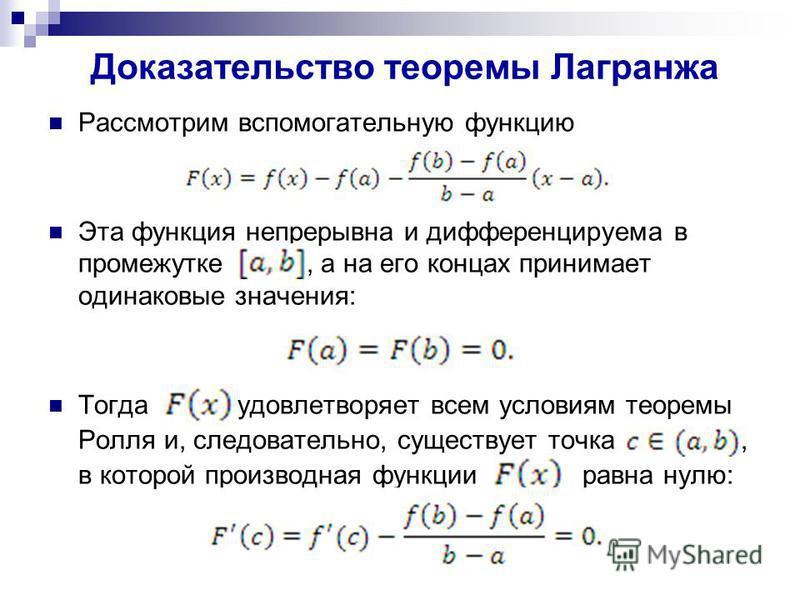 Доказательство теоремы Лаграножа Рассмотрим вспомогательную функцию Эта функция непрерывна и дифференцируема в промежутке, а на его концах принимает одинаковые значения: Тогда удовлетворяет всем условиям теоремы Ролля и, следовательно, существует точ