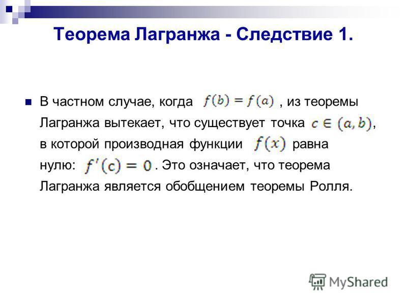 Теорема Лаграножа - Следствие 1. В частном случае, когда, из теоремы Лаграножа вытекает, что существует точка, в которой производная функции равна нулю:. Это означает, что теорема Лаграножа является обобщением теоремы Ролля.