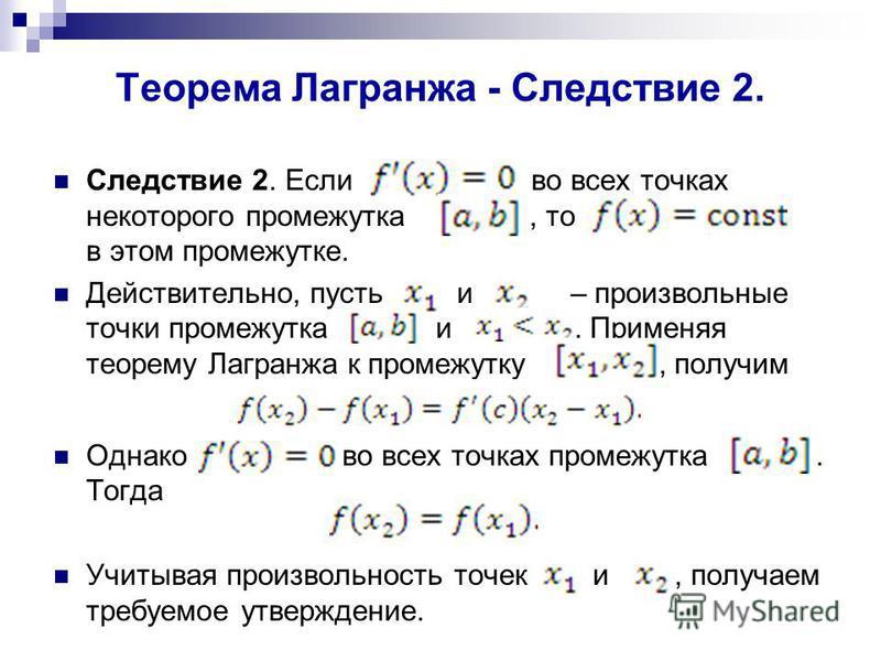 Теорема Лаграножа - Следствие 2. Следствие 2. Если во всех точках некоторого промежутка, то в этом промежутке. Действительно, пусть и – произвольные точки промежутка и. Применяя теорему Лаграножа к промежутку, получим Однако во всех точках промежутка