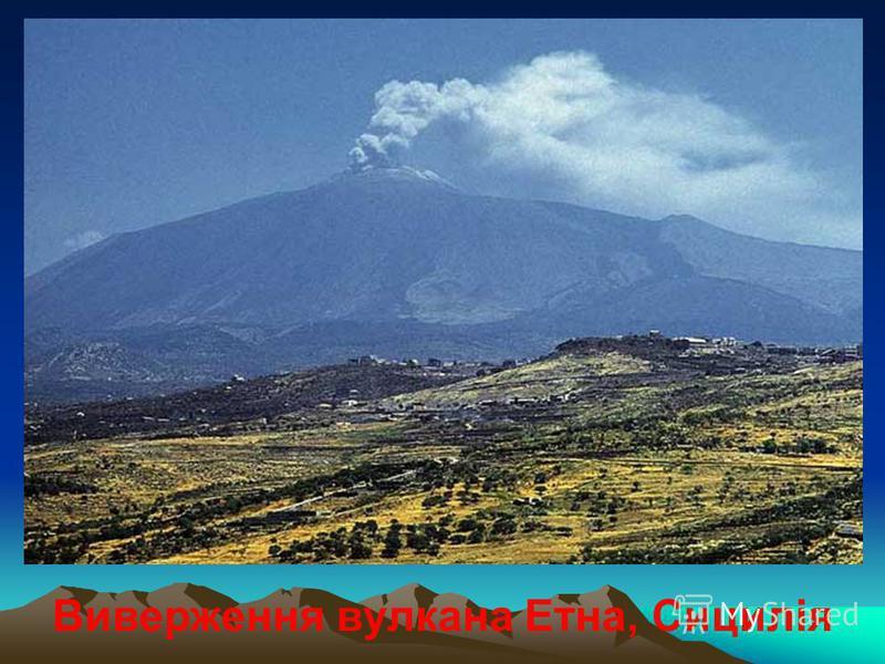 Виверження вулкана Етна, Сицилія