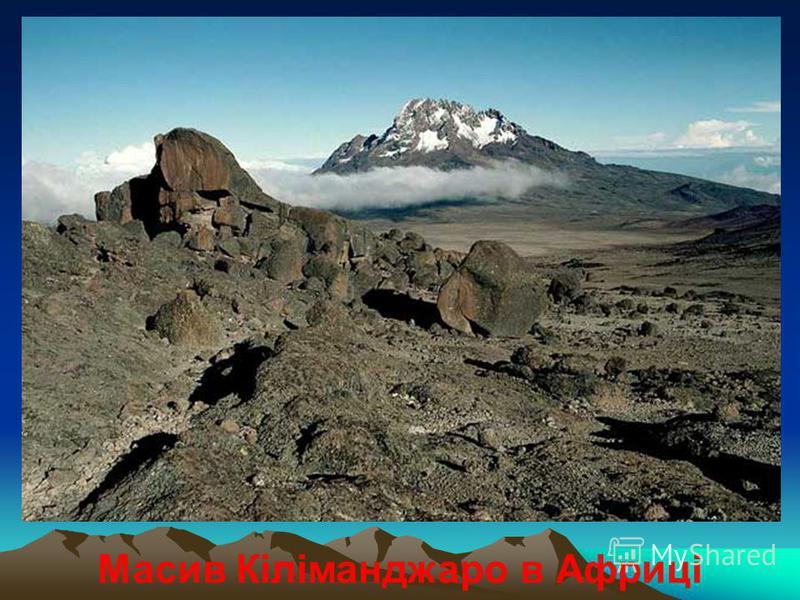 Масив Кіліманджаро в Африці
