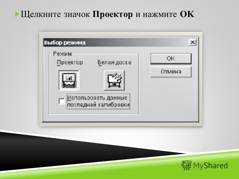 Щелкните значок Проектор и нажмите OK