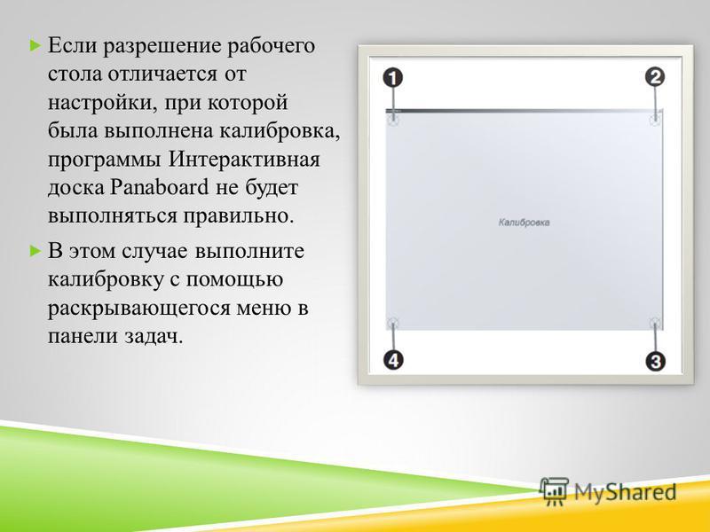 Если разрешение рабочего стола отличается от настройки, при которой была выполнена калибровка, программы Интерактивная доска Panaboard не будет выполняться правильно. В этом случае выполните калибровку с помощью раскрывающегося меню в панели задач.