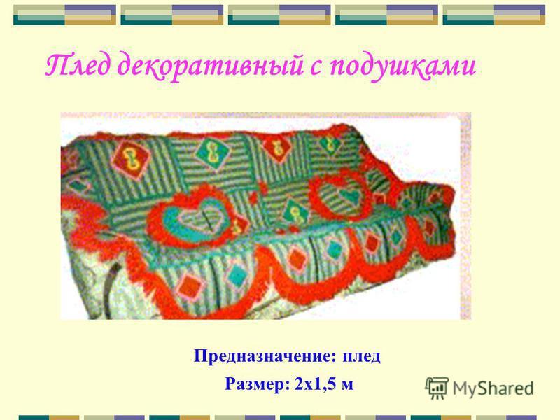 Плед декоративный с подушками Предназначение: плед Размер: 2 х 1,5 м