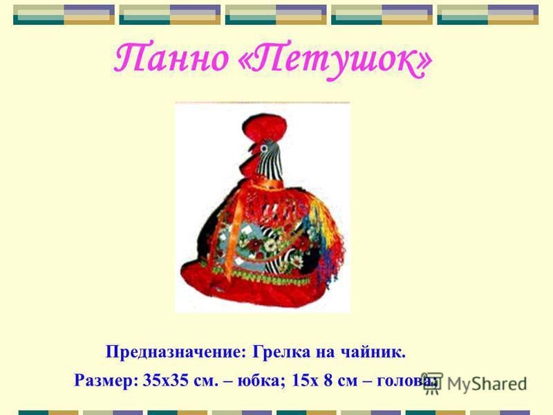 Панно «Петушок» Предназначение: Грелка на чайник. Размер: 35 х 35 см. – юбка; 15 х 8 см – голова;