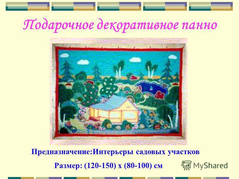 Подарочное декоративное панно Предназначение:Интерьеры садовых участков Размер: (120-150) х (80-100) см