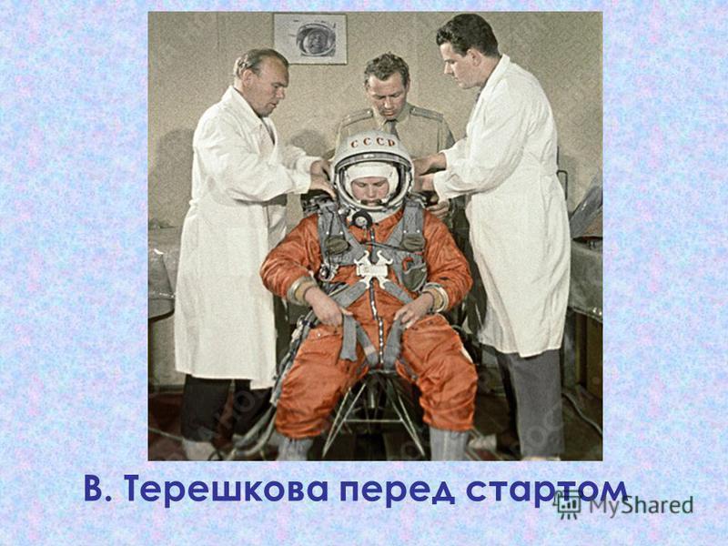 В. Терешкова перед стартом