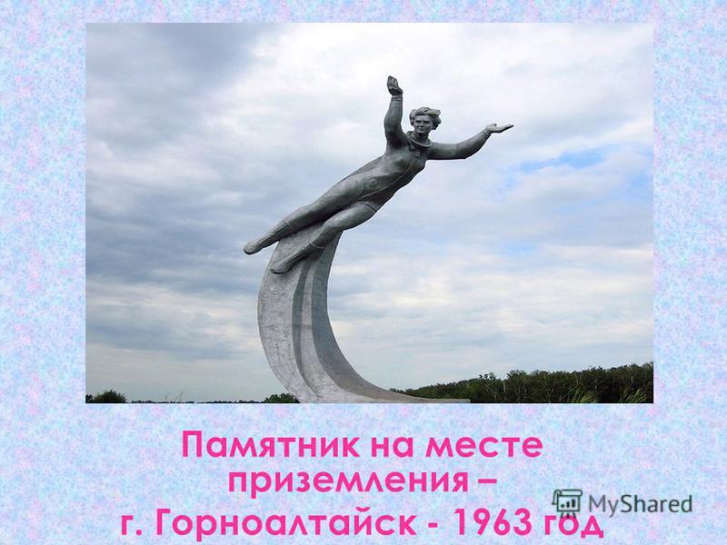 Памятник на месте приземления – г. Горноалтайск - 1963 год