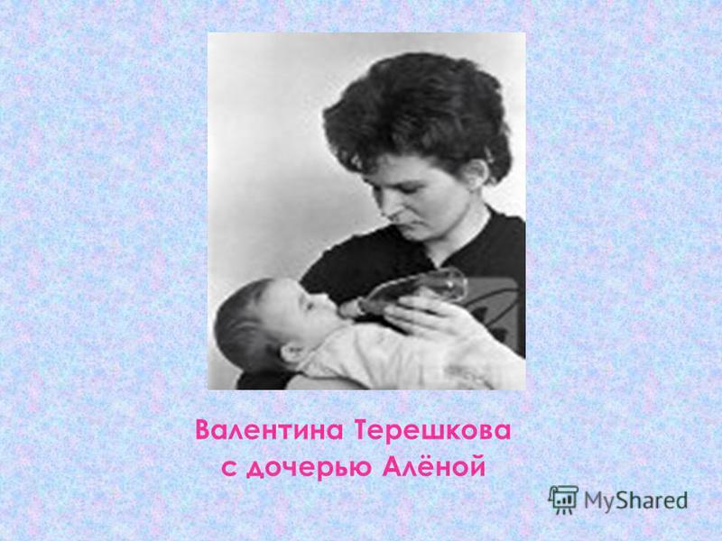 Валентина Терешкова с дочерью Алёной