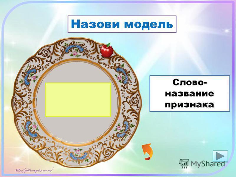 http://goldina-myclas.ucoz.ru / Назови модель Слово- название признака