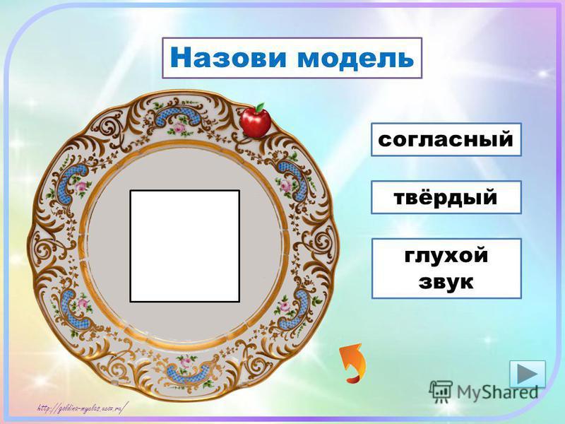 http://goldina-myclas.ucoz.ru / Назови модель согласный глухой звук твёрдый