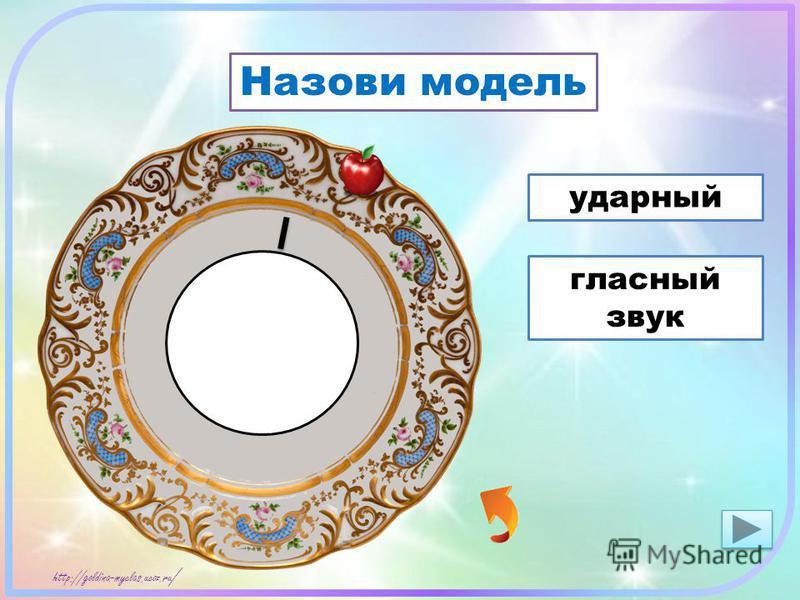 http://goldina-myclas.ucoz.ru / Назови модель ударный гласный звук