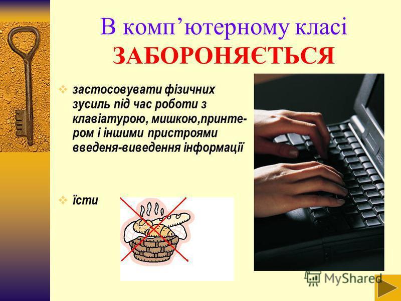 В компютерному класі ЗАБОРОНЯЄТЬСЯ змінювати настройки ПК підєднувати або відєднувати кабелі зовнішніх приладів коли ввімкнений компютер торкатись до екрану монітору знаходитись в верхньому одязі