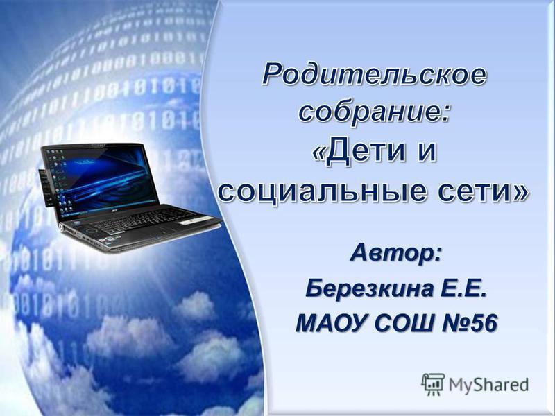 Автор: Березкина Е.Е. МАОУ СОШ 56
