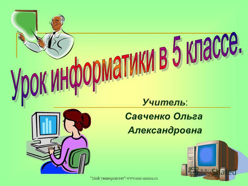 Учитель: Савченко Ольга Александровна Мой университет-www.moi-amour.ru