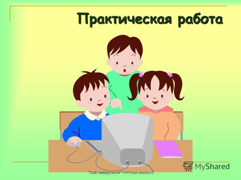 Практическая работа Практическая работа Мой университет-www.moi-amour.ru