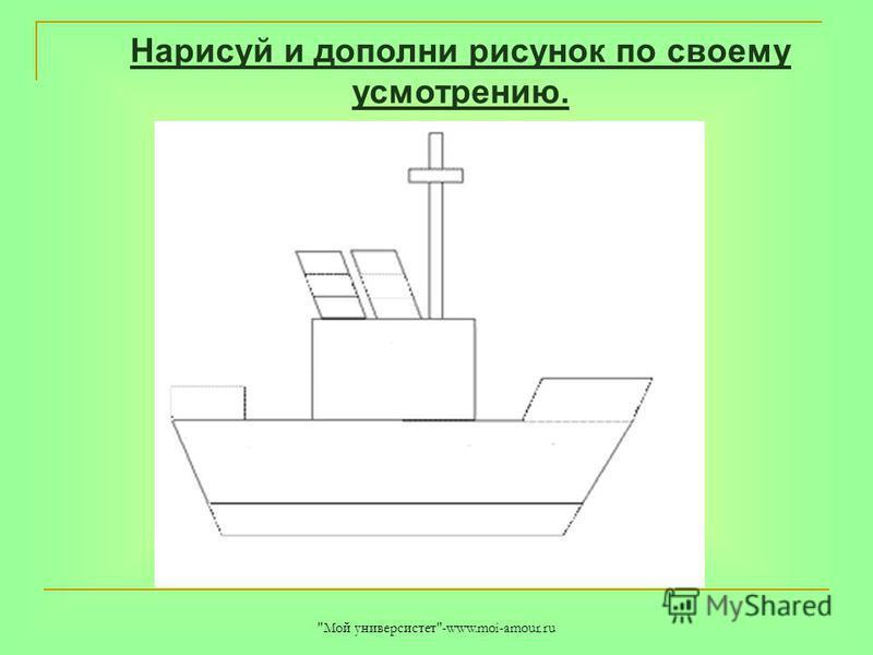 Нарисуй и дополни рисунок по своему усмотрению. Мой университет-www.moi-amour.ru