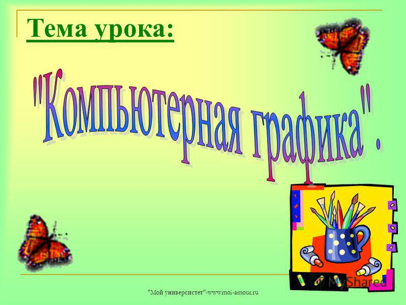 Тема урока: Мой университет-www.moi-amour.ru