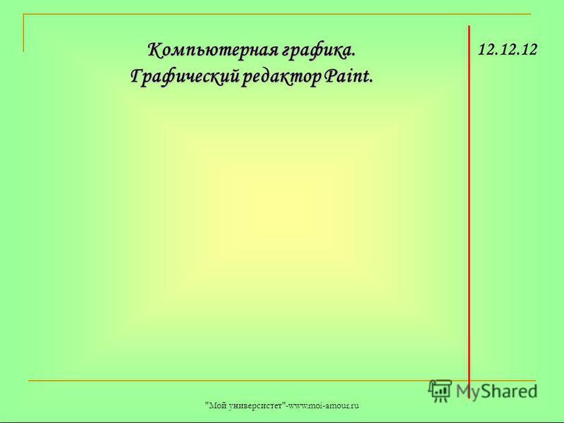 12.12.12 Компьютерная графика. Графический редактор Paint. Мой университет-www.moi-amour.ru