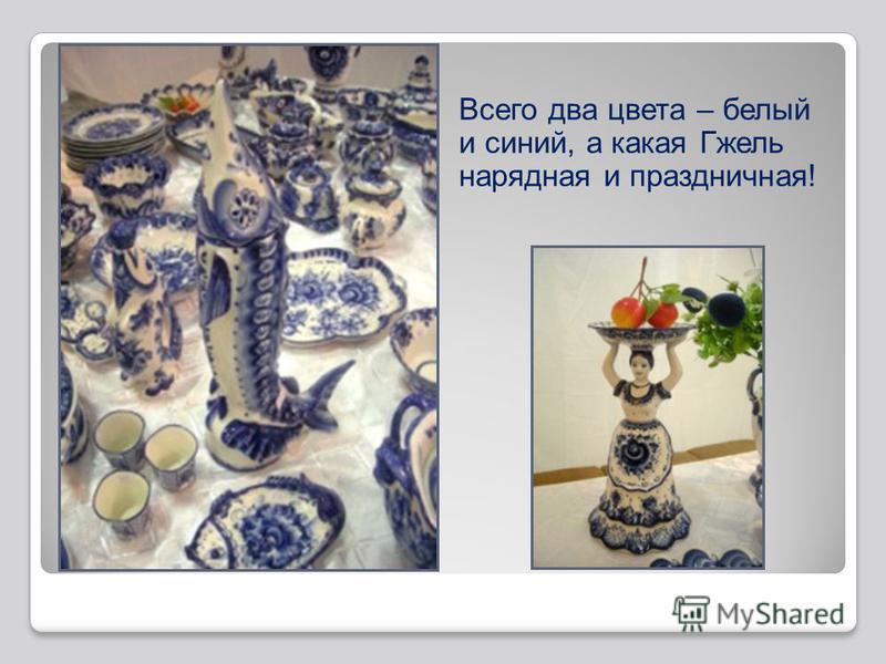 Всего два цвета – белый и синий, а какая Гжель нарядная и праздничная!