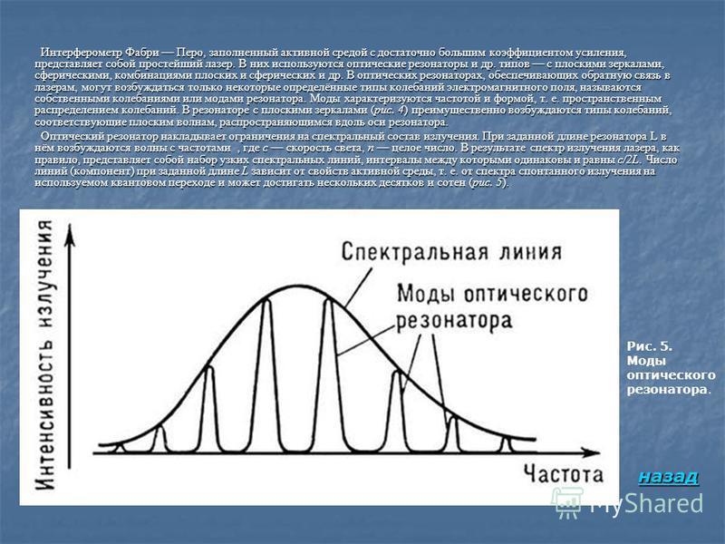 Излучаемые атомами в результате вынужденных переходов E2 к E1 волны по частоте n, направлению распространения, поляризации и фазе тождественны первичной волне и, следовательно, когерентны друг другу независимо от того, каким образом происходило возбу
