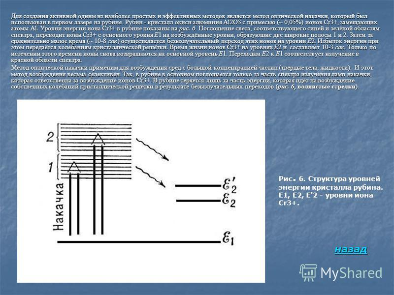 Интерферометр Фабри Перо, заполненный активной средой с достаточно большим коэффициентом усиления, представляет собой простейший лазер. В них используются оптические резонаторы и др. типов с плоскими зеркалами, сферическими, комбинациями плоских и сф