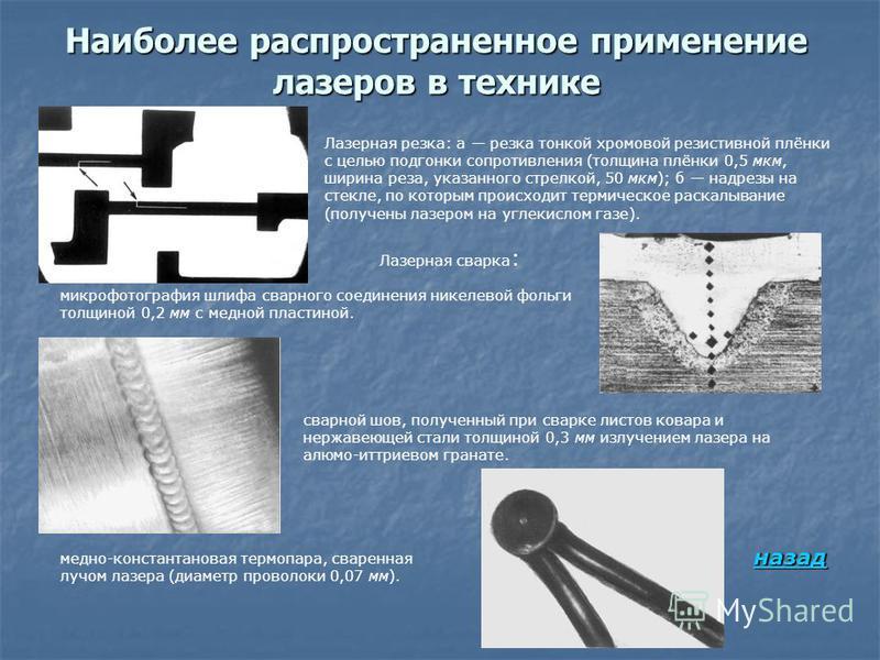 Твердотельные лазеры. Существует большое количество твердотельных лазеров, как импульсных, так и непрерывных. Наибольшее распространение среди импульсных получили лазеры. на рубине (см. выше) и неодимовом стекле (стекле с примесью Nd). Неодимовый лаз
