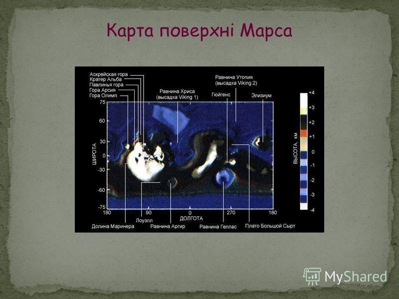 Карта поверхні Марса
