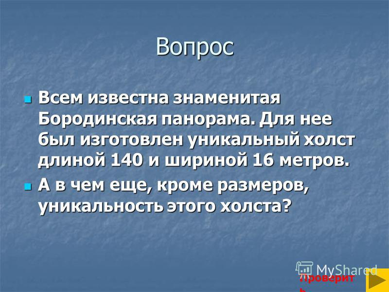 Вопрос Всем известна знаменитая Бородинская панорама. Для нее был изготовлен уникальный холст длиной 140 и шириной 16 метров. Всем известна знаменитая Бородинская панорама. Для нее был изготовлен уникальный холст длиной 140 и шириной 16 метров. А в ч