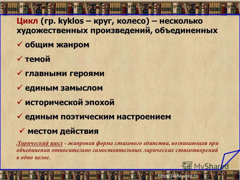 Цикл (гр. kyklos – круг, колесо) – несколько художественных произведений, объединенных общим жанром темой главными героями единым замыслом исторической эпохой единым поэтическим настроением местом действия Лирический цикл - жанровая форма стихового е