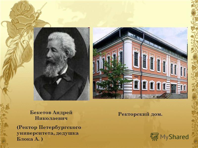 Бекетов Андрей Николаевич (Ректор Петербургского университета, дедушка Блока А. ) Ректорский дом.