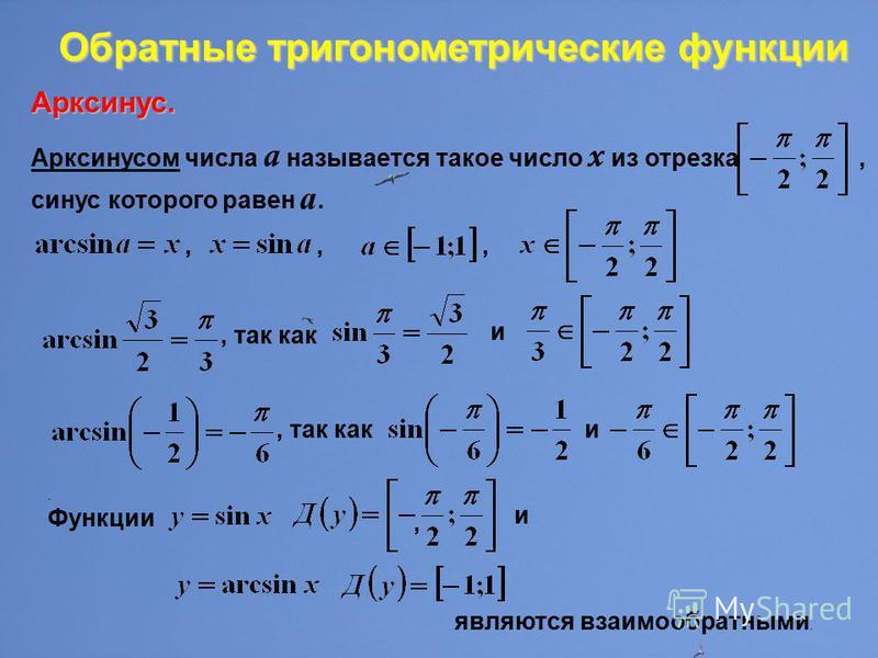 Обратные тригонометрические функции Обратные тригонометрические функции Арксинус. Арксинусом числа a называется такое число x из отрезка, синус которого равен а., так как и и. Функции, и, являются взаимообратными.,,