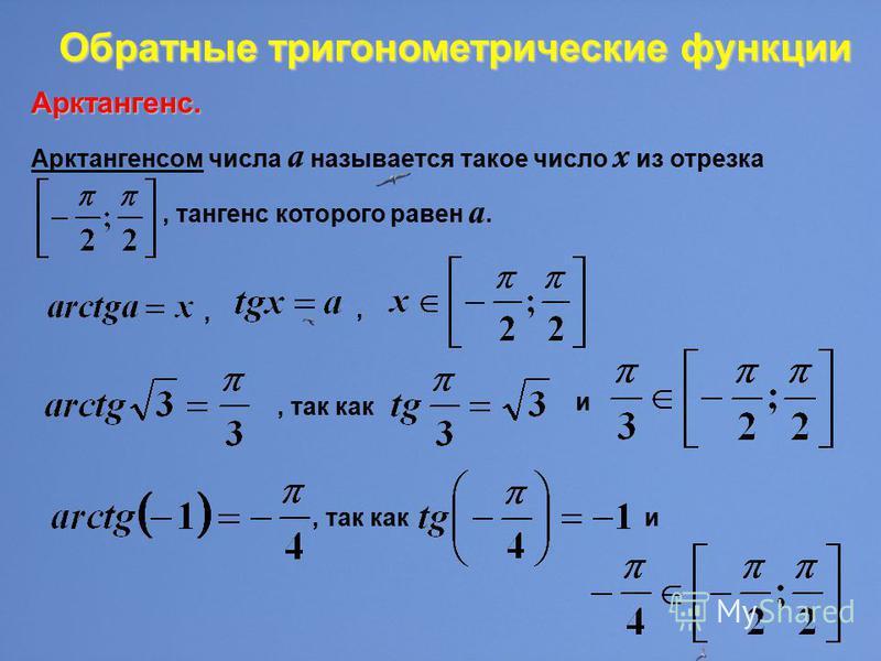 Обратные тригонометрические функции Обратные тригонометрические функции Арктангенс. Арктангенсом числа a называется такое число x из отрезка, тангенс которого равен а., так как и и,,.