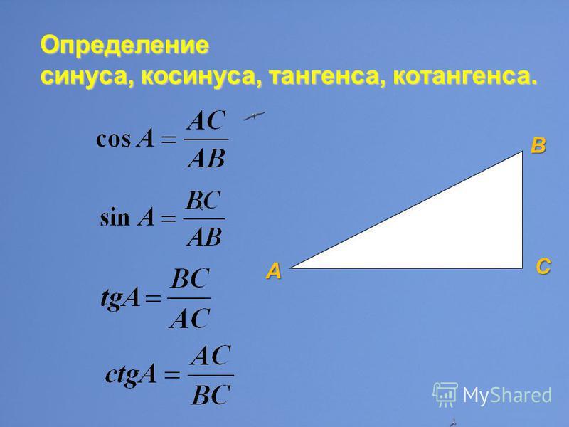 Определение синуса, косинуса, тангенса, котангенса. A B C