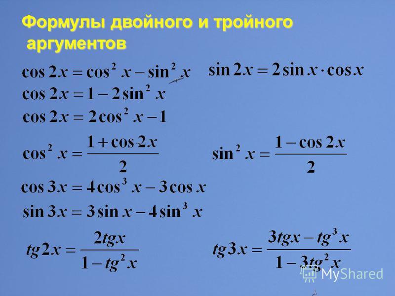 Формулы двойного и тройного аргументов ;