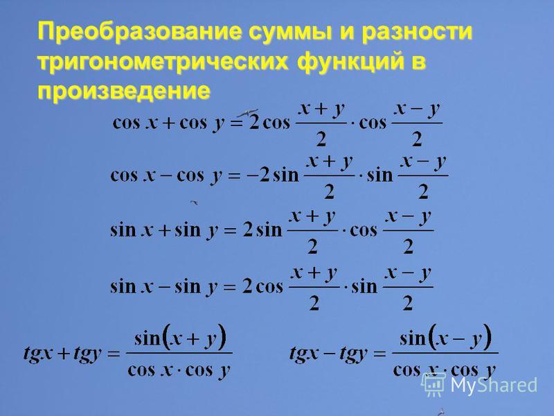 Преобразование суммы и разности тригонометрических функций в произведение Преобразование суммы и разности тригонометрических функций в произведение