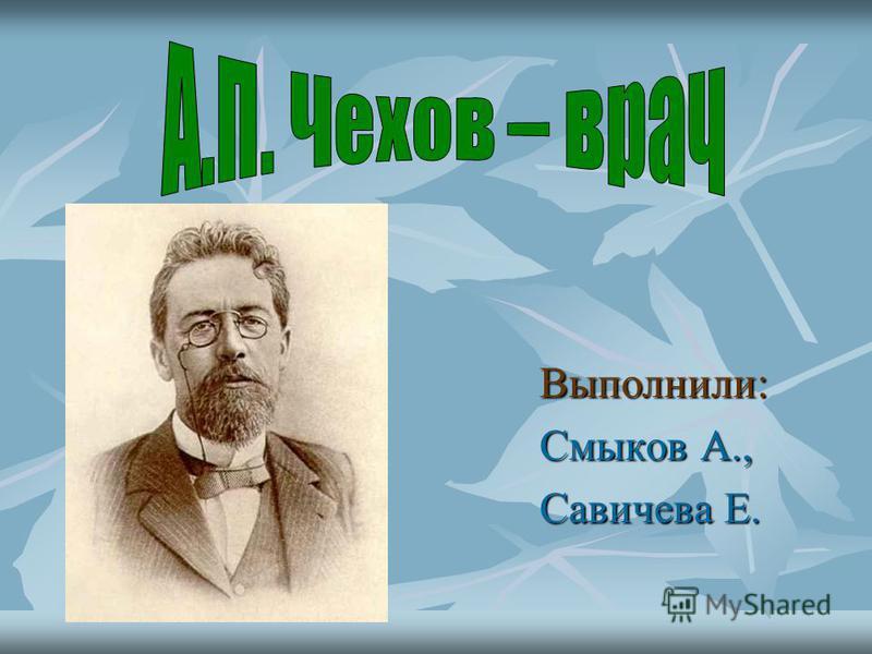 Выполнили: Смыков А., Савичева Е.