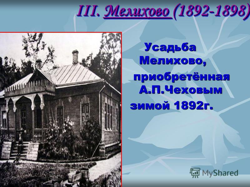 Усадьба Мелихово, Усадьба Мелихово, приобретённая А.П.Чеховым приобретённая А.П.Чеховым зимой 1892 г. III. Мелихово (1892-1898)