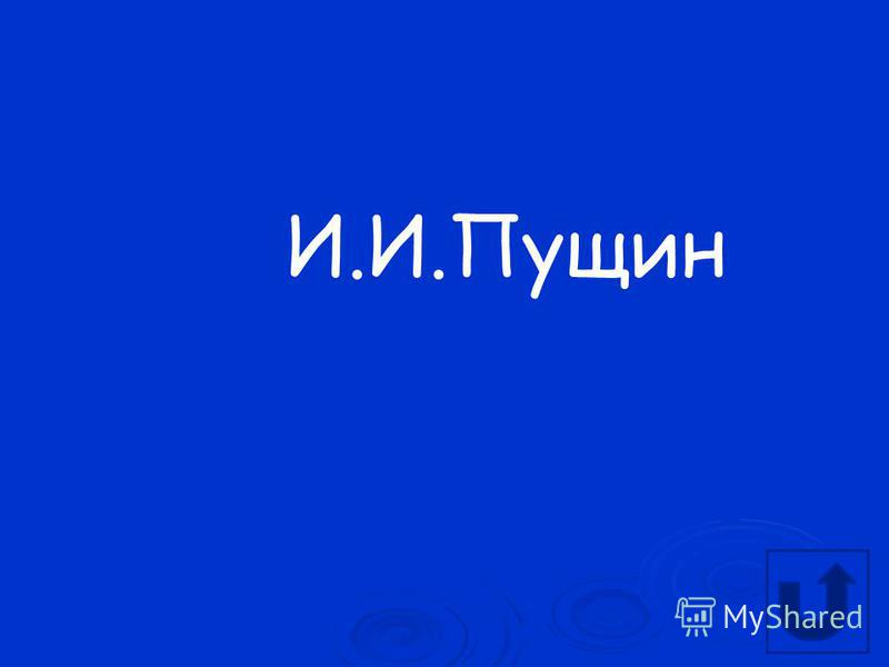 Самый близкий лицейский друг А.С.Пушкина