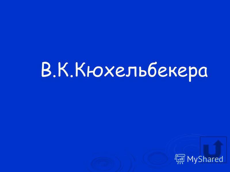 Кого Пушкин называет: «Мой брат родной по музам, по судьбам»