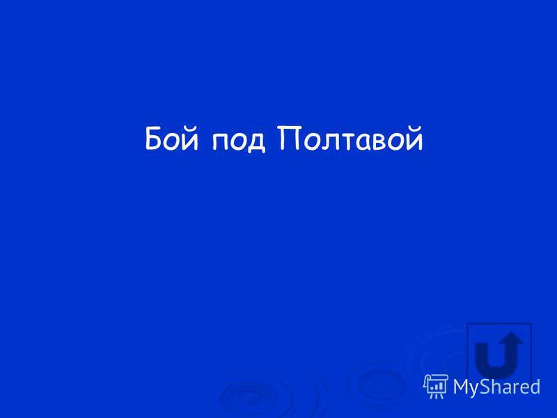 Какое событие избрал А.С.Пушкин основой для поэмы «Полтава»?