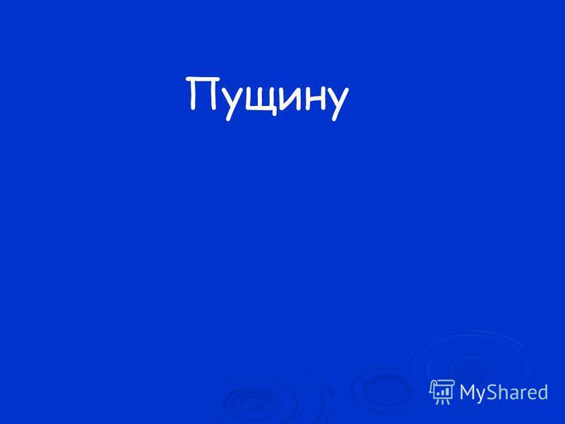 Кому из друзей принадлежат слова:«…роковая пуля встретила бы мою грудь: я бы нашел средство сохранить жизнь поэта-товарища, достояние России»?