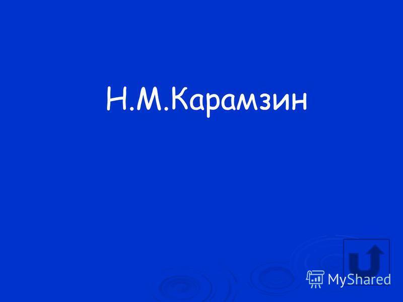 Признанный глава русской литературы начала века специально приезжает в лицей в 1816 году, чтобы приветствовать Пушкина: «Пари, как орёл, но не останавливайся в полёте». Назовите фамилию поэта.
