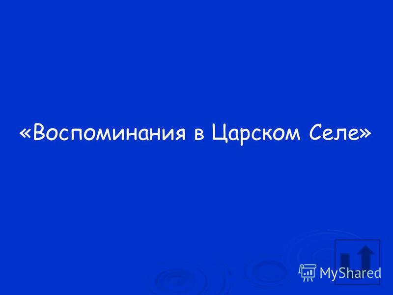 Стихотворение, прочитанное Пушкиным на публичном экзамене в лицее в присутствии знаменитого поэта Г.Р.Державина